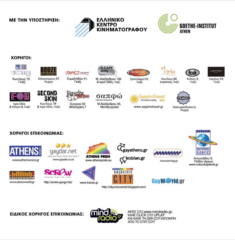 sponsors 2009