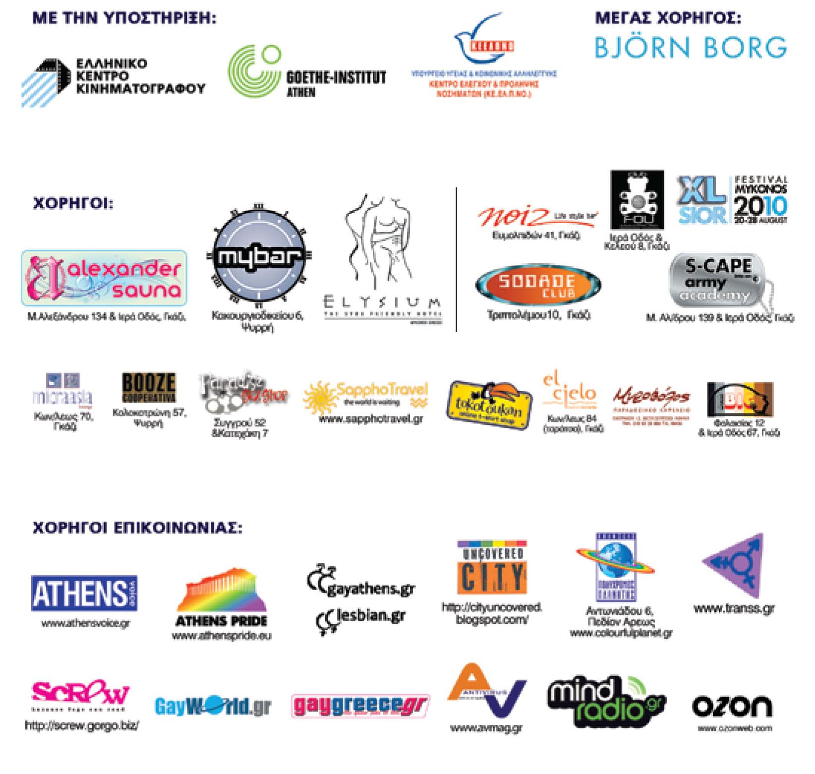 sponsors 2010