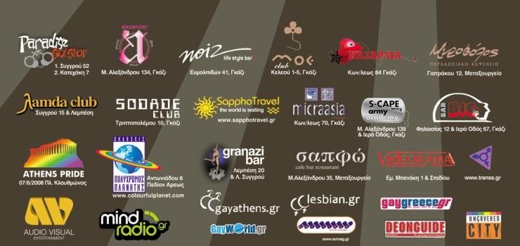 sponsors 2008
