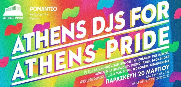 Το Outview στηρίζει: ATHENS DJS FOR ATHENS PRIDE