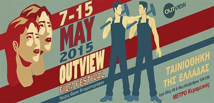 Outview Film Festival 2015