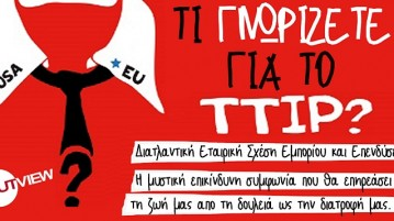 Special Events: TTIP - Outview Film Festival 2015