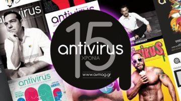 15 χρόνια antivirus, outview 2018