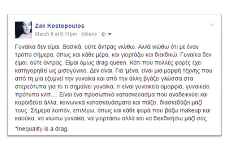 Zak Kostopoulos Facebook Post 2018